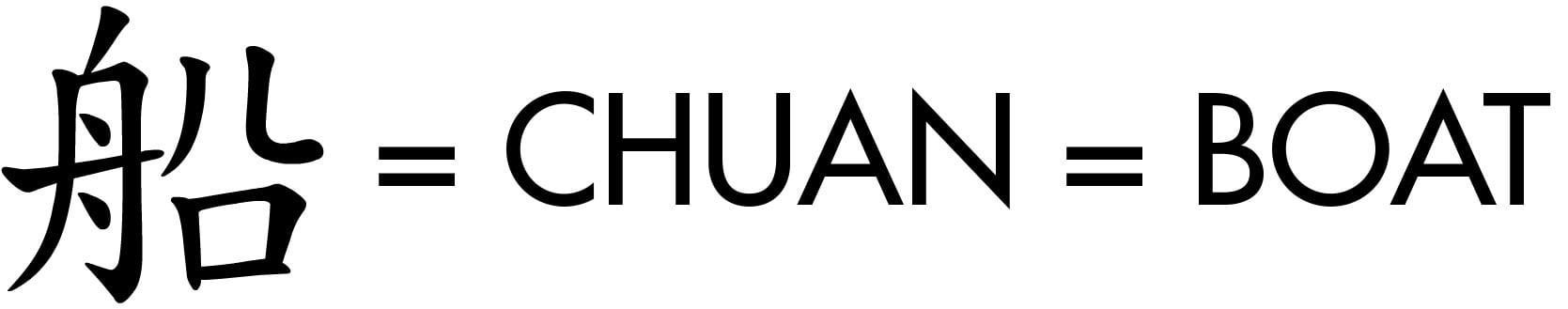 chuan = boat